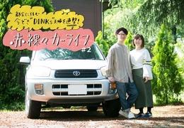 """""""DINKs""""の赤裸々カーライフ#2 「アクティブ生活の相棒は、20年間走る超タフな車」"""