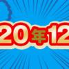 2020年12月期のルーキー賞受賞作を発表しました!