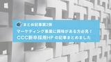 まとめ②:CCC新卒採用HPのマーケティング関連の記事まとめました