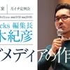 【イベント】箕輪編集室定例会でNewsPicks編集長佐々木さんの話を聞いてきました。