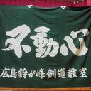 広島鈴が峰剣道教室