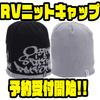 【O.S.P】2WAY仕様のリバーシブルキャップ「RVニットキャップ」通販予約受付開始!