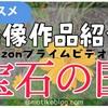 【アニメオススメ】宝石の国【Amazonプライムビデオ】