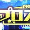 フランチャイズプレイヤー登場ッ!プロスピパーク開幕!【プロスピA】