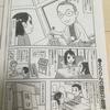 えりりんの女流棋士の日々 第6局