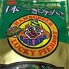 ラッキーピエロ〜日本一きびだんごを購入してみた【北海道】