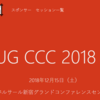 JJUG CCC 2018 Fall でお会いしましょう!
