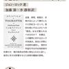 「寛容についての手紙 感想」ジョン・ロックさん/訳:加藤節さん・李静和さん(岩波文庫)
