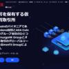 IRONX ICO【驚愕】招待制のプライベートセールのみ!仮想通貨取引所IRXトークン