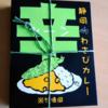 わさびカレーを食べた感想【静岡県のご当地カレー】