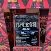 やっぱり最高!九州重音祭!HOTOKEの復活!Slaughter to Prevailのマスクの下は・・?!