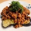 茄子の肉味噌のせ 秋の薬膳⑨