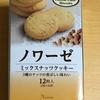 ブルボン ノワーゼ ミックスナッツクッキーを食べてみたよ