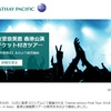 キャセイホリデーが提供する香港のコンサート