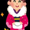 成人式!【発達障がい 学習塾】ふぉるすりーる活動ブログ 2020/1/13①