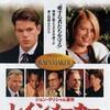 映画「レインメーカー」(原題:The Rainmaker、1997)を見た。マット・デイモン主演。