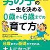 【育児本】 『男の子の一生を決める0歳から6歳までの育て方』