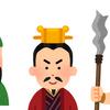 センター・私大世界史直前チェックリスト(4 漢字の人名)
