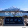 富士 五 湖 水泳