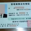 管理業務主任者証が届きました。