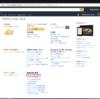 Amazonが2段階認証に対応したのでパソコンから設定してみた。