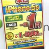 ソフトバンクからドコモへMNPにてiPhone5sを購入〜ソフトバンクから引き止めポイント増額もあったが