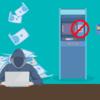 キャッシュカード偽造の手口を解説!スキミング被害に遭う前に防止法6選!