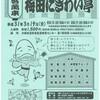 大阪■3/19(火)■梅田にぎわい亭