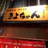 きよちゃん(中区立町)中華そば