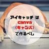 ブログ記事のアイキャッチを作成できる無料アプリ「Canvaキャンバ」の使い方
