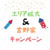 【11/1(金)さいたま・晴れ】新エリア解放&配送手数料無料で結果は…