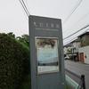 【大和文華館】寝覚物語絵巻