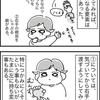 【漫画】どうも子供が左利きっぽい・・・矯正するか否か