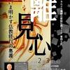 マハーカルナー禅師の原始仏教トーク 第47回 『離見心 – いま明かす仏教修行の奥義 -』