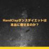 韓国発ダンスダイエット「HandClap」は痩せるのか?効果の検証と結果の考察
