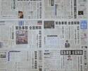 「新しい日常」と新しい共助、共生~緊急事態宣言下 在京紙報道の記録13(完):5月25~26日付