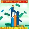 『キャッシュフロー1000万でセミリタイアを考える(^-^)』