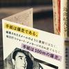 小沢健二×三島由紀夫 小沢健二デザイン帯付き「三島由紀夫レター教室」
