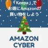 【節約術】「Keepa」を使ってAmazon商品を最安値で買える方法を紹介