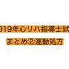 2019年度心リハ指導士講習会のまとめ②運動処方編