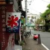 勝俣部長の「ため息」3379回・・・・禁止用語(卑語)