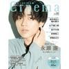 Cinema★Cinema(88) 2020年 08 月号 [雑誌]: POTATO8月号別冊 入荷予約受付中!!
