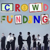 資金調達の選択肢・クラウドファンディングの基礎と大手まとめ