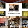 名古屋市での茶器・食器・陶器・陶磁器・陶芸作品・工芸品・壺・花瓶・美術品買取
