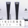 【動画あり】【PlayStation5】2021年 03月発売 全PS5ソフト 一覧!!