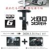 HKS・BLITZ・TEINのサスペンションがお得!2019年3月31日まで!