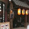 舟盛屋 別邸 炙り茶屋 / 札幌市中央区南3条西2丁目 リバティタワービルB1F