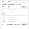 PowerShell スクリプトファイルを配布しろ!#2