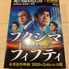 『死の淵を見た男 吉田昌郎と福島第一原発』門田隆将/あの時何が起きていたかを知る。そして真実を残す。