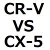 新型CR-Vと、CX-5を、比較!サイズ、価格、広さ、燃費、加速力など。どっちが良い車?